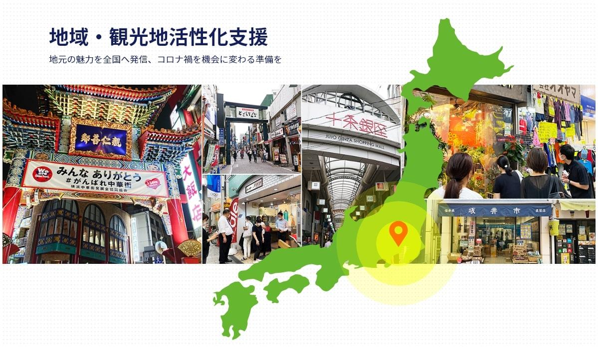 地域・観光地活性化支援