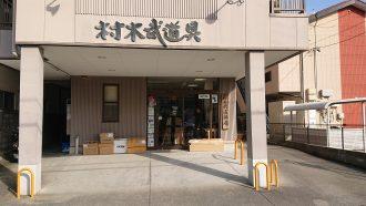 村木武道具店【武道具】