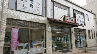 三ケ日製菓【和菓子】
