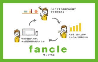 fancle(ファンクル)新しい学びのカタチ